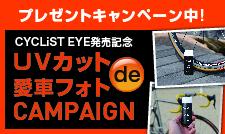UVカットde愛車フォト キャンペーン